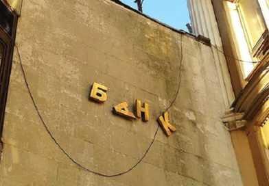 Ліквідатори «Ерде Банку» незаконно продали квартиру клієнта в центрі Одеси