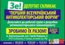 "Взаємодопомога прийме участь у ""Першому Всеукраїнському антиколекторському форумі"""